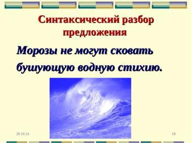 * * Синтаксический разбор предложения Морозы не могут сковать бушующую водную...