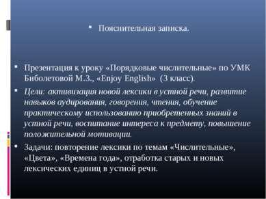 Пояснительная записка. Презентация к уроку «Порядковые числительные» по УМК Б...