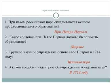 Закрепление нового материала: 1. При каком российском царе складываются основ...