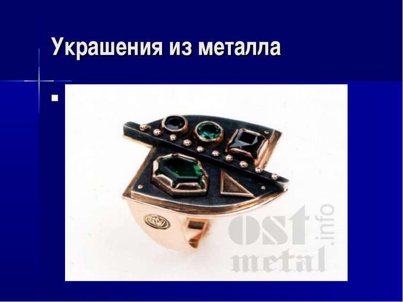 Украшения из металла Из чего делаются браслеты, кольца и подвески ? Из различ...