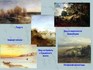 Вид на Кремль с Крымского моста Вид в окрестности Ориенбаума Печерский монаст...