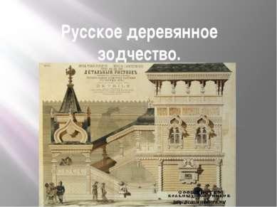 Русское деревянное зодчество.