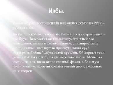 Избы. Наиболее распространенный вид жилых домов на Руси – русская изба. Бытуе...