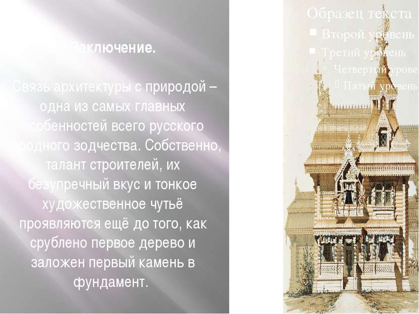 Заключение. Связь архитектуры с природой – одна из самых главных особенностей...