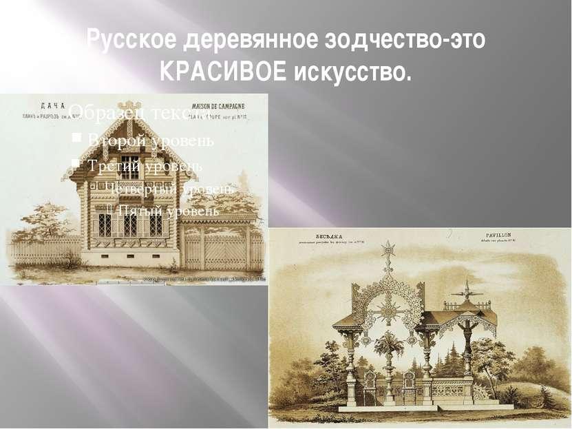 Русское деревянное зодчество-это КРАСИВОЕ искусство.