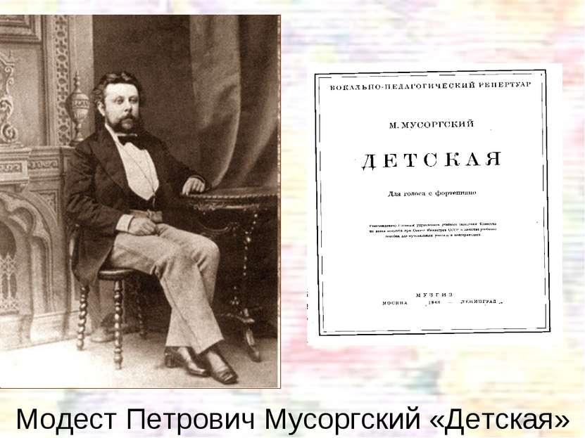Модест Петрович Мусоргский «Детская»