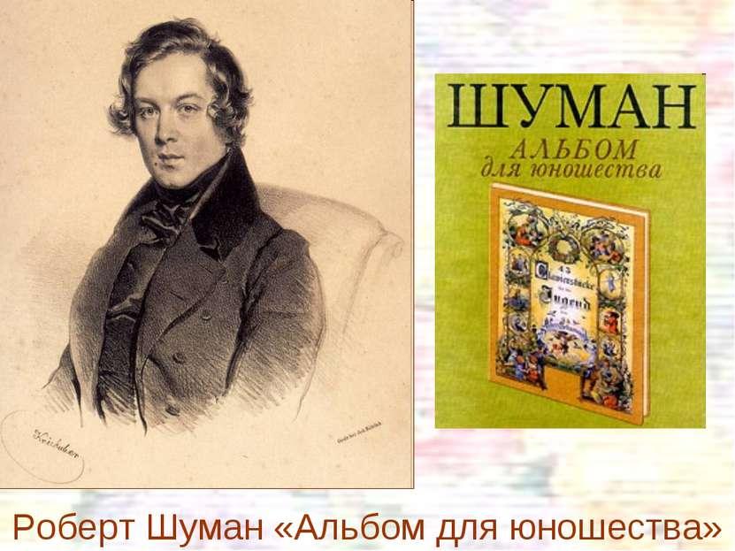 Роберт Шуман «Альбом для юношества»