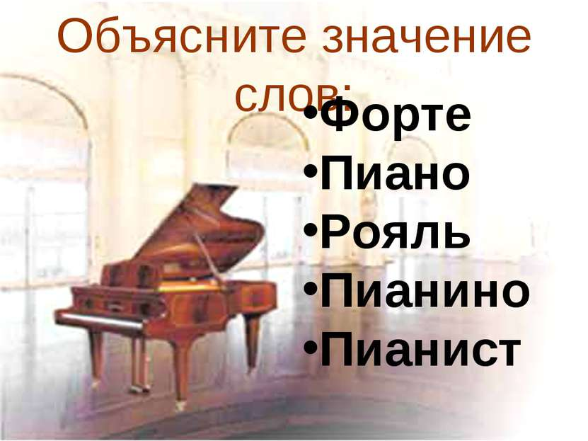 Объясните значение слов: Форте Пиано Рояль Пианино Пианист
