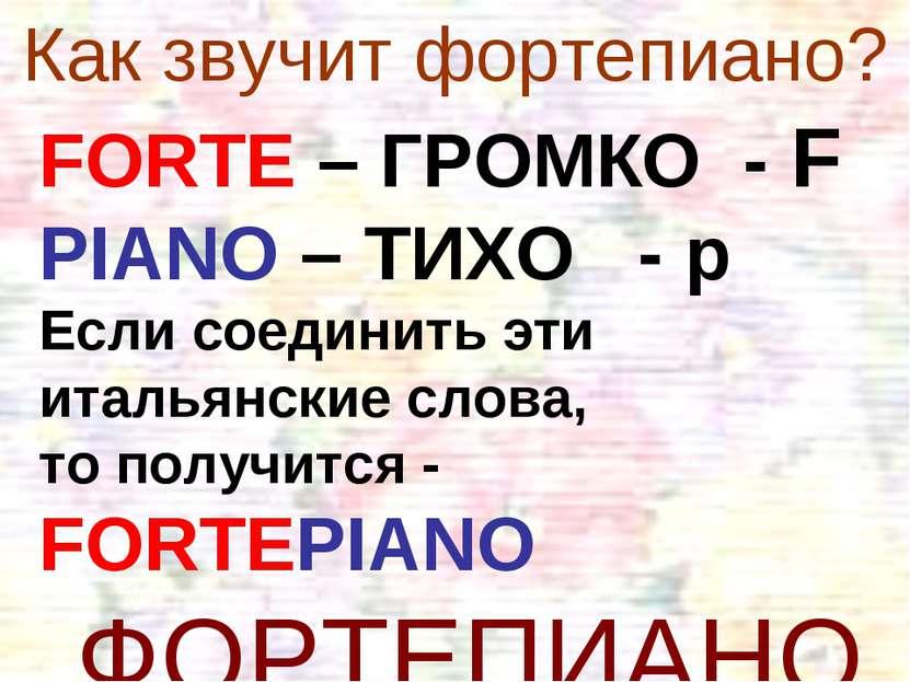 Как звучит фортепиано? FORTE – ГРОМКО - F PIANO – ТИХО - p Если соединить эти...