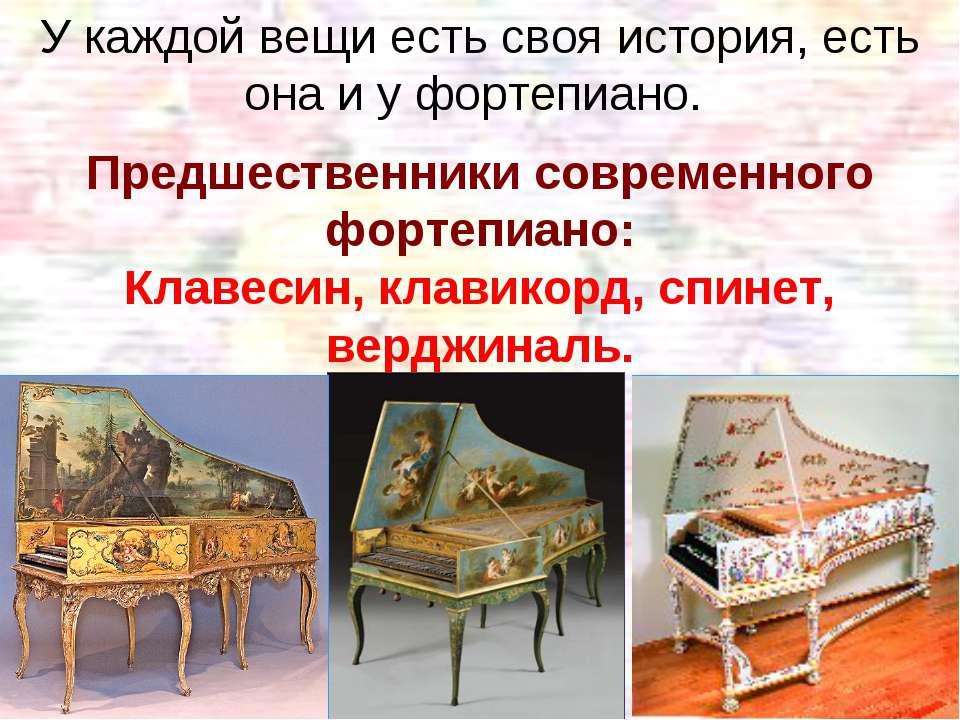 У каждой вещи есть своя история, есть она и у фортепиано. Предшественники сов...