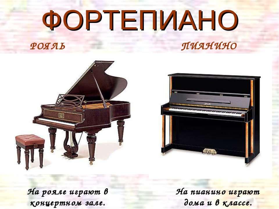 ФОРТЕПИАНО РОЯЛЬ ПИАНИНО На рояле играют в концертном зале. На пианино играют...