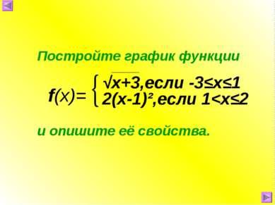 f(x)= Постройте график функции и опишите её свойства. √x+3,если -3≤х≤1 2(х-1)...