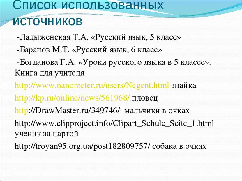 Список использованных источников -Ладыженская Т.А. «Русский язык, 5 класс» -Б...