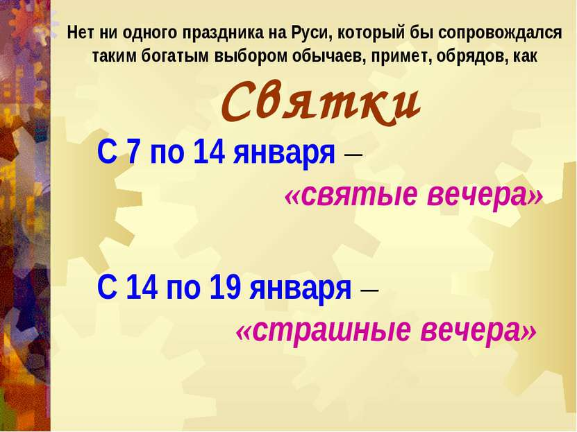 С 7 по 14 января – «святые вечера» С 14 по 19 января – «страшные вечера» Свят...