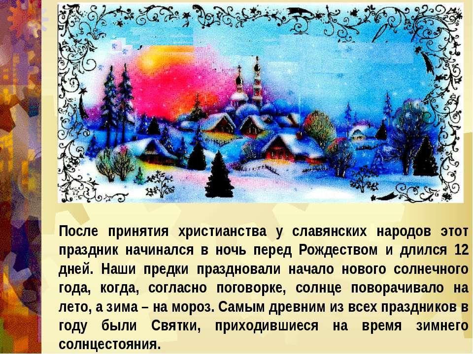 После принятия христианства у славянских народов этот праздник начинался в но...