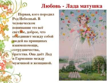Любовь - Лада матушка Первая, кого породил Род Небесный. В человеческом поним...