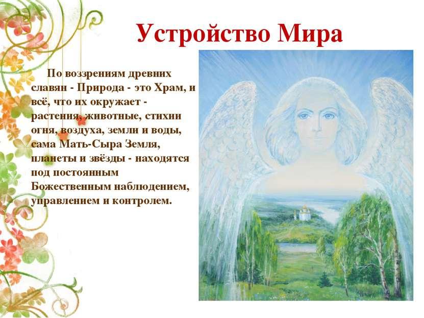 Устройство Мира По воззрениям древних славян - Природа - это Храм, и всё, что...