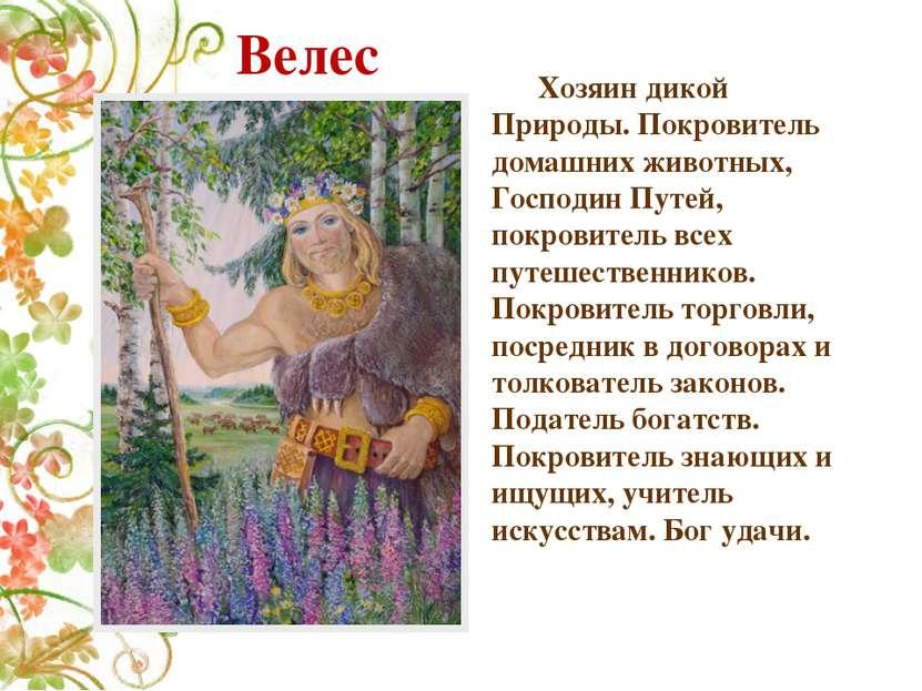 Велес Хозяин дикой Природы. Покровитель домашних животных, Господин Путей, по...