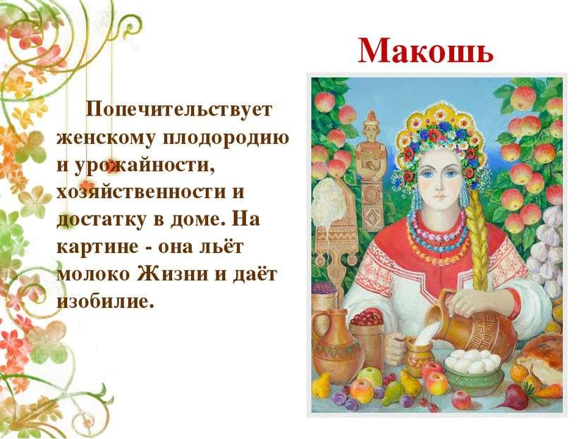 Макошь Попечительствует женскому плодородию и урожайности, хозяйственности и ...