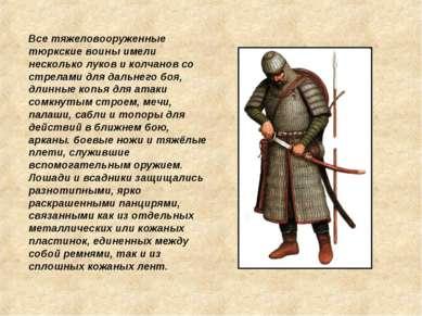Все тяжеловооруженные тюркские воины имели несколько луков и колчанов со стре...
