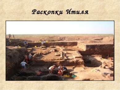 Раскопки Итиля