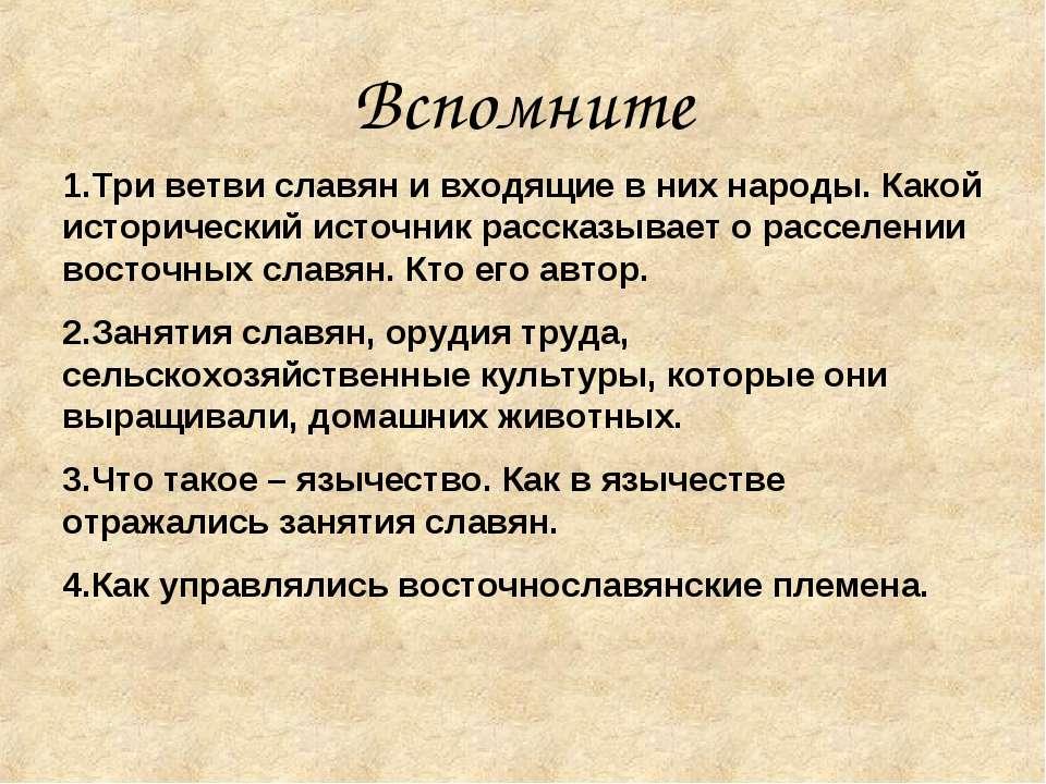 Вспомните 1.Три ветви славян и входящие в них народы. Какой исторический исто...
