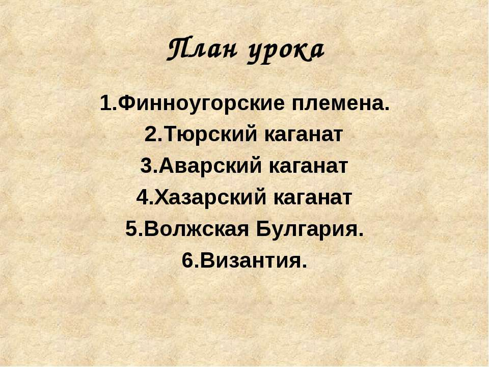 План урока 1.Финноугорские племена. 2.Тюрский каганат 3.Аварский каганат 4.Ха...