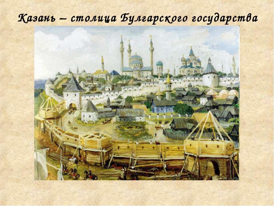 Казань – столица Булгарского государства