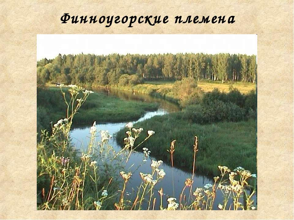Финноугорские племена
