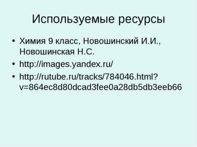 Используемые ресурсы Химия 9 класс, Новошинский И.И., Новошинская Н.С. http:/...