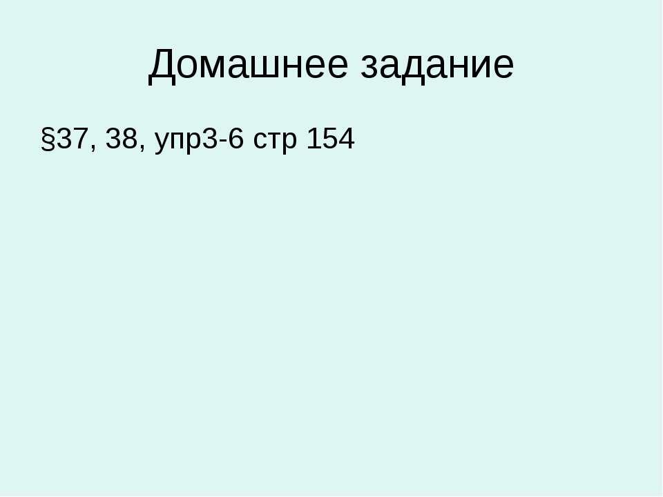 Домашнее задание §37, 38, упр3-6 стр 154