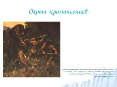 Охота кроманьонцев. Охотясь, кроманьонцы использовали не только преследование...