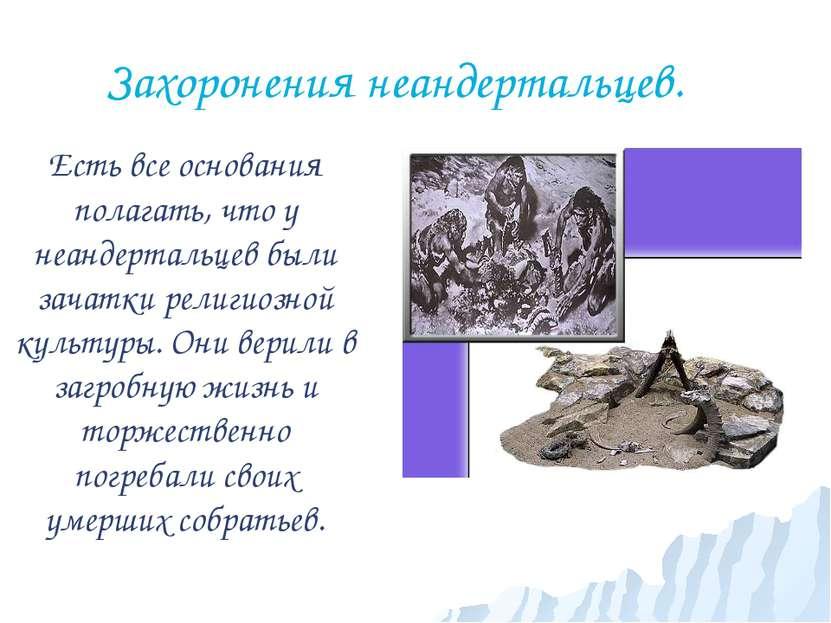 Захоронения неандертальцев. Есть все основания полагать, что у неандертальцев...