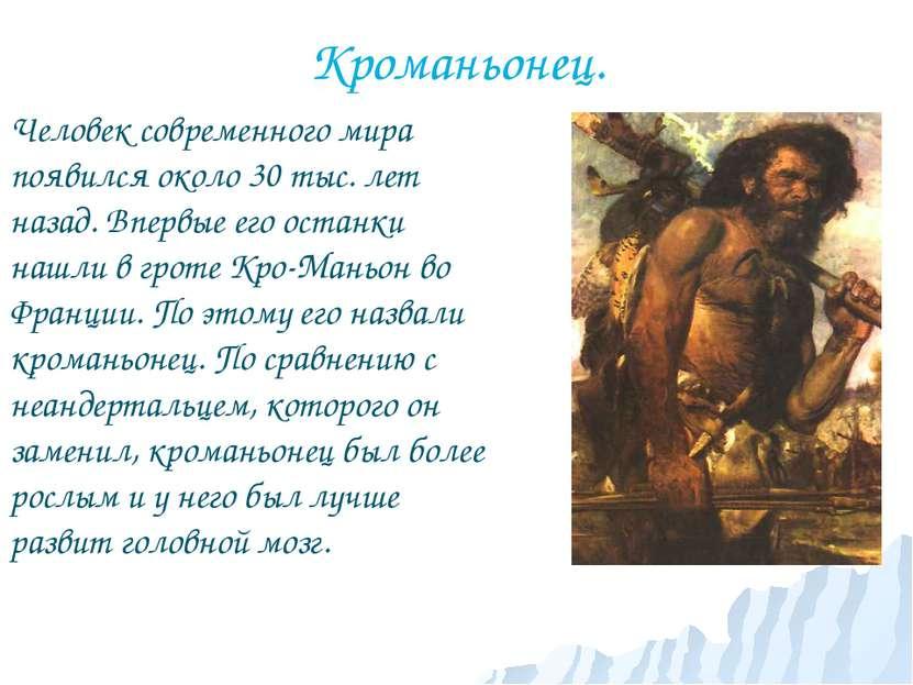 Кроманьонец. Человек современного мира появился около 30 тыс. лет назад. Впер...