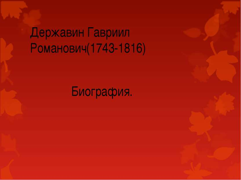 Державин Гавриил Романович(1743-1816) Биография.