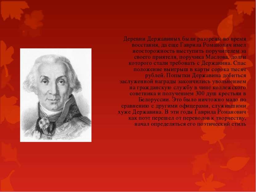 Деревни Державиных были разорены во время восстания, да еще Гаврила Романович...