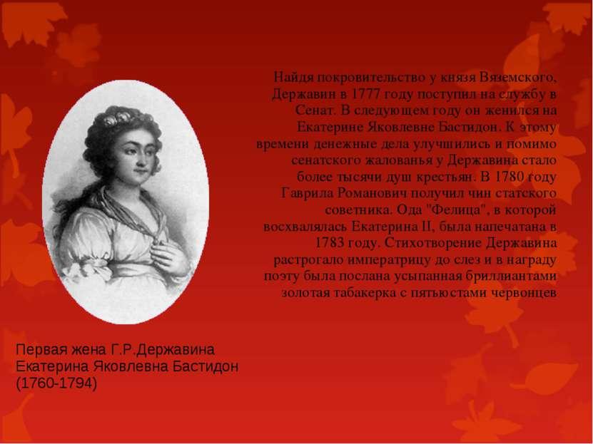 Найдя покровительство у князя Вяземского, Державин в 1777 году поступил на сл...