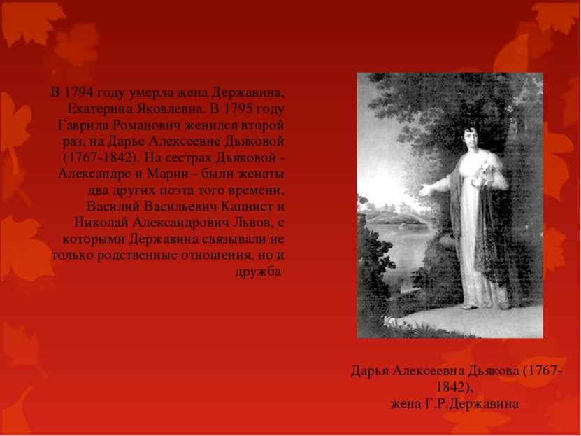 В 1794 году умерла жена Державина, Екатерина Яковлевна. В 1795 году Гаврила Р...