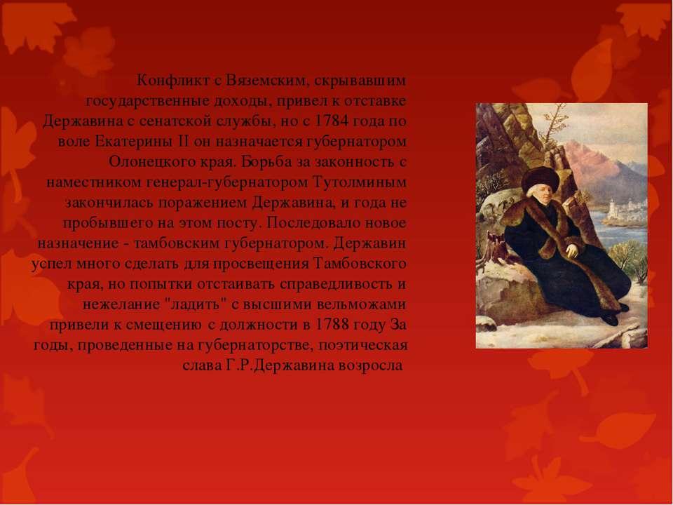 Конфликт с Вяземским, скрывавшим государственные доходы, привел к отставке Де...