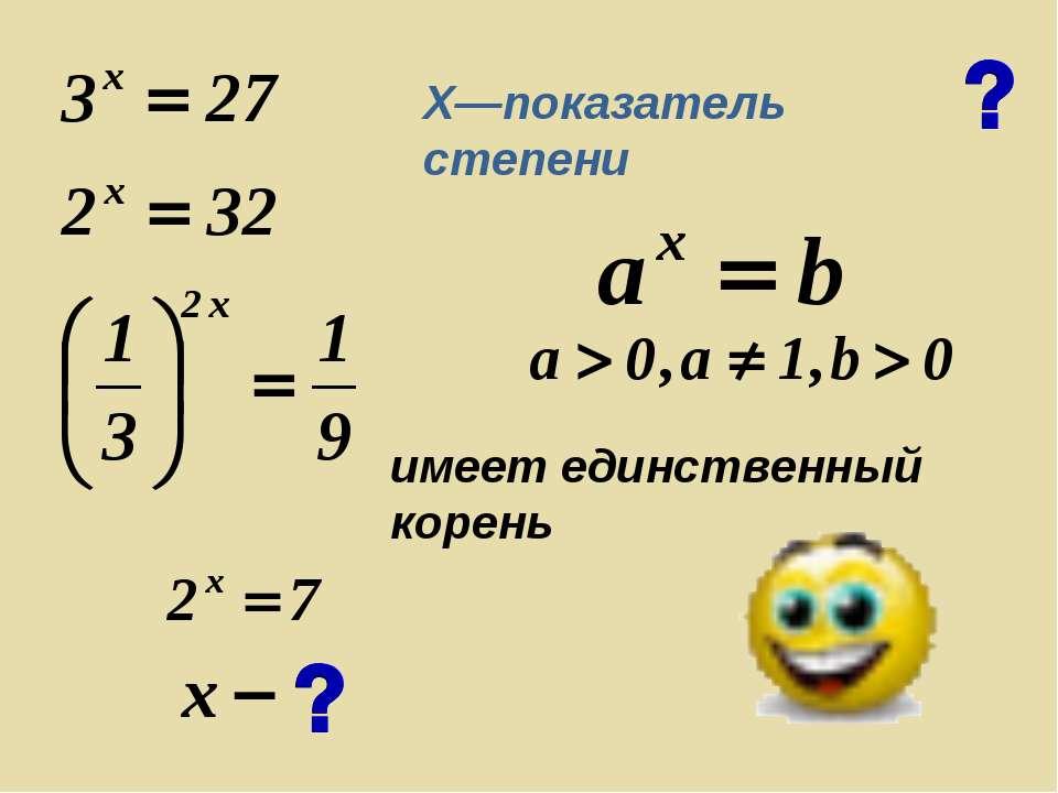 X—показатель степени имеет единственный корень