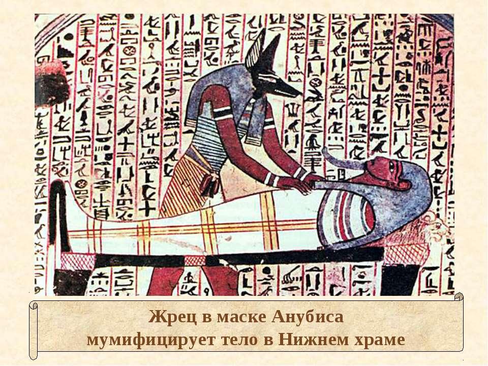 Жрец в маске Анубиса мумифицирует тело в Нижнем храме