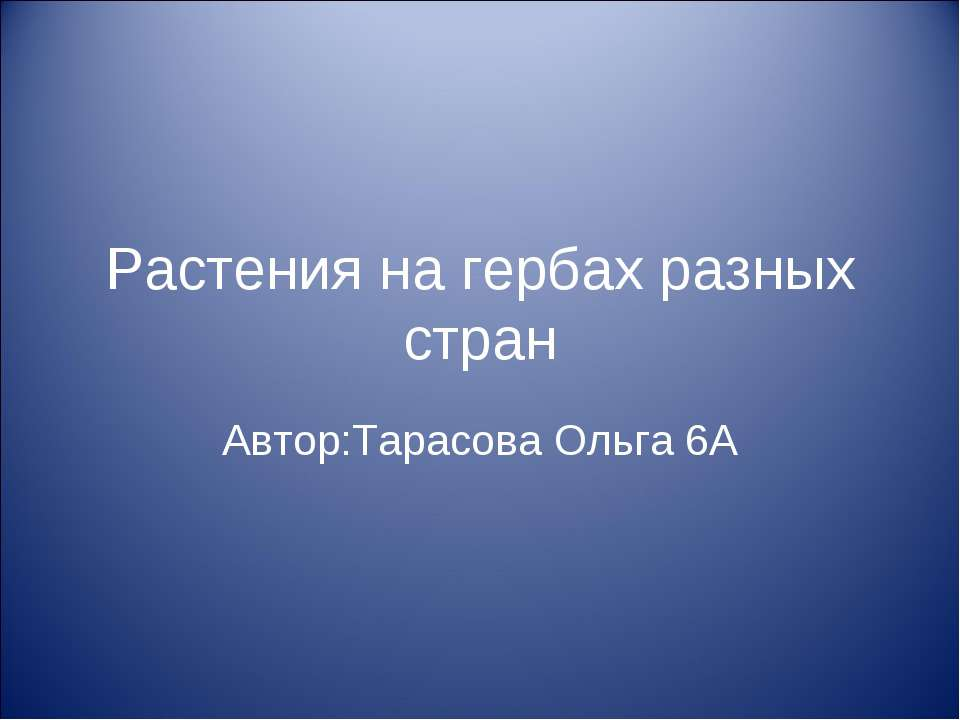 Растения на гербах разных стран Автор:Тарасова Ольга 6А