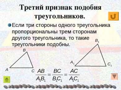Третий признак подобия треугольников. Если три стороны одного треугольника пр...