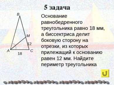 5 задача Основание равнобедренного треугольника равно 18 мм, а биссектриса де...