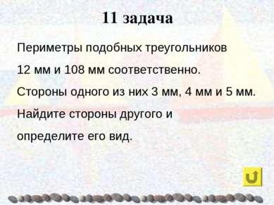 11 задача Периметры подобных треугольников 12 мм и 108 мм соответственно. Сто...