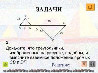ЗАДАЧИ 2. Докажите, что треугольники, изображенные на рисунке, подобны, и выя...