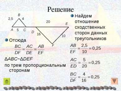 Решение Отсюда ΔABC~ΔDEF по трем пропорциональным сторонам Найдем отношение с...