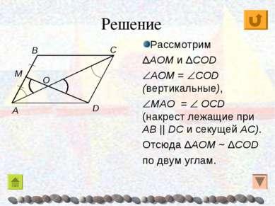 Рассмотрим ΔAOM и ΔCОD AOM = CОD (вертикальные), MAO = ОCD (накрест лежащие п...