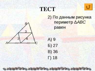 ТЕСТ 2) По данным рисунка периметр ΔABC равен А) 9 Б) 27 В) 36 Г) 18