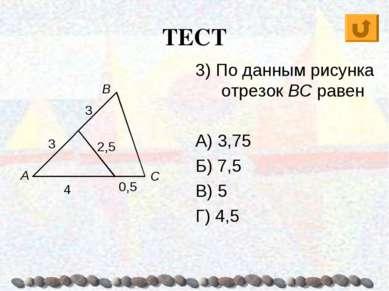 ТЕСТ А В С 3) По данным рисунка отрезок BC равен А) 3,75 Б) 7,5 В) 5 Г) 4,5 3...